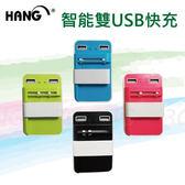 HANG H222 智能雙USB快充 萬用充電器 雙USB輸出+萬能移動觸針輸出 APPLE / Micro USB 安規認證R54515