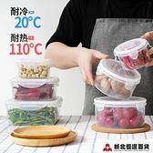 保鮮盒 家用冰箱專用保鮮盒食物密封收納盒廚房放蔬菜五谷盒子果蔬儲存盒 新北