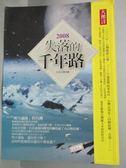 【書寶二手書T5/一般小說_JLH】2008失落的千年路_譚劍鋒
