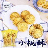香港名產 榮華 小桃酥 100g【櫻桃飾品】【29822】