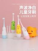 兒童電動牙刷寶寶小孩子嬰兒幼兒2-3-4-5-6-10歲以上軟毛自動牙刷 芊惠衣屋