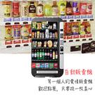 [機殼喵喵] 華碩 asus ZenFone go ZB552KL X007DB 手機殼 軟殼 保護套 自動販賣機