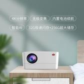 投影儀亦盾款投影儀YD500家用小型wifi無線便攜白天高清4k激光投影1080p JD 曼慕衣櫃雙十二