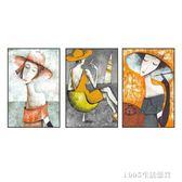 油畫 北歐客廳裝飾畫沙發背景牆三聯組合壁畫餐廳臥室掛畫現代簡約油畫 igo 1995生活雜貨