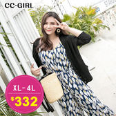 中大尺碼 防曬針織開襟外套~共三色 - 適XL~4L《 66138i 》CC-GIRL 新品