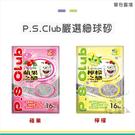 P.S.Club〔嚴選細球砂,2種味道,16磅〕(單包)