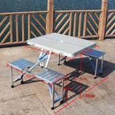戶外折疊桌便攜式鋁合金連體桌椅套裝野餐燒烤擺攤桌-奇幻樂園