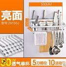 免打孔廚房置物架挂件太空鋁挂件刀架廚房調味掛架 廚衛用品