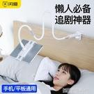 手機架懶人支架手機支架床上用床頭夾子iPad平板電腦pad多功能桌面看電視通用女直播神器