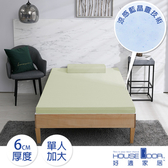House Door 防蚊防螨6cm藍晶靈涼感舒壓記憶薄墊-單大亮檸黃