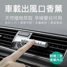 小米 車用 出風口 香薰 高端款 車內芳香劑 車載香水 出風口夾 香薰空調 香氛