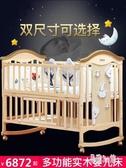 兒童床 幼兒床實木無漆寶寶床搖籃床多功能兒童新生兒拼接大床 HX7068【易購3C館】