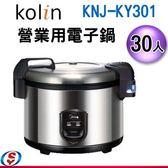 【信源電器】30人份 Kolin歌林商用電子鍋 KNJ-KY301