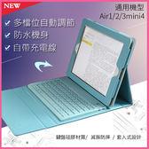 iPad 2017 新款 Air2 矽膠 Pro9.7 保護套 3 蘋果 mini4 平板 5 電腦 鍵盤殼 e起購