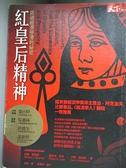 【書寶二手書T6/財經企管_C4S】紅皇后精神_原價360_卡爾施拉姆