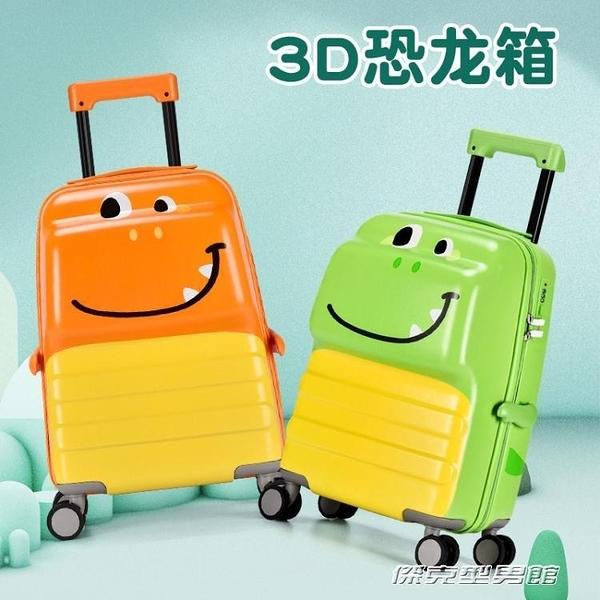 【快出】行李箱卡通兒童拉桿箱可愛立體恐龍旅行箱20寸男孩女孩騎坐零食玩具收納