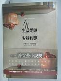 【書寶二手書T8/翻譯小說_AQV】生活是頭安靜的獸_伊麗莎白‧斯特勞特