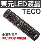 東元 LED液晶電視遙控器 RC-1025 (含3D,USB)裝電池即可用 LED液晶