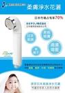 ✔日本進口✔【Joypure】淨水柔膚花灑 活性碳排技術有效去除水中的餘氯 3色可選擇