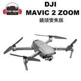 (限量贈64G) DJI 大疆 MAVIC 2 Zoom 光學變焦版 2倍光學 御 空拍機 【台南-上新】 無人機 公司貨