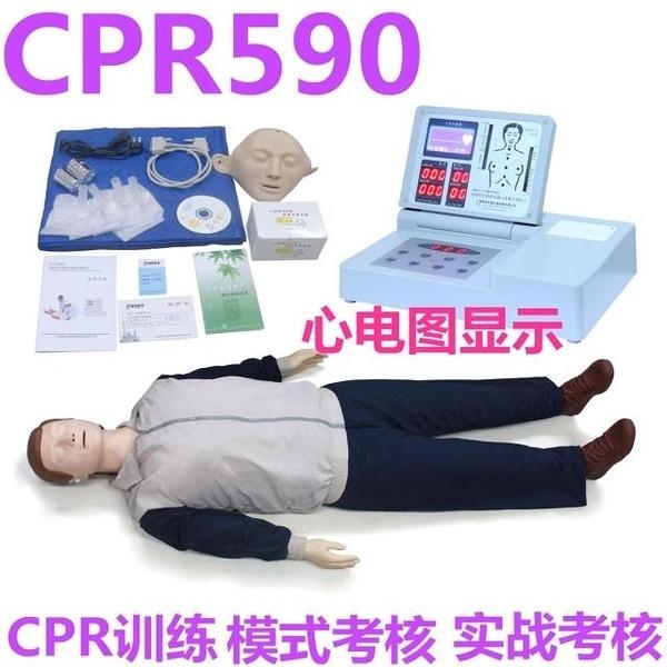 液晶彩顯高級電腦心肺復蘇模擬人CPR590人體心肺復蘇模型