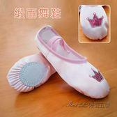 舞蹈鞋兒童女童軟底練功鞋芭蕾舞鞋幼兒貓爪鞋中國舞幼兒園跳舞鞋 後街五號