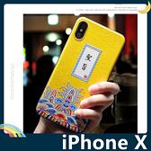 iPhone X/XS 5.8吋 聖旨保護套 軟殼 3D浮雕 立體手感 宮廷風 奏摺 詔書 全包款 手機套 手機殼