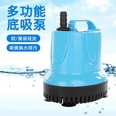 110V 魚缸潛水泵 多功能抽水馬達 三合一水泵水族箱抽水泵 家用小型抽水泵 過濾低吸水泵