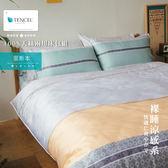 Minis 100%純天絲40支 床包兩用被套四件組 雙人 里斯本