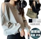 EASON SHOP(GW9749)韓版純色肩膀拉鍊開口設計圓領長袖素色棉T恤大學T女上衣服顯瘦打底內搭寬鬆衛衣