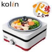 【Kolin 歌林】火烤兩用調理鍋(KHL-MN818)