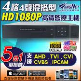 【台灣安防】監視器 4CH AHD  1080P 720P/960H 4路AHD 720P混搭型相容數位類比鏡頭 監控錄影機 監視器