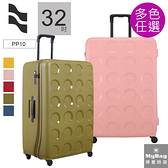 LOJEL 羅傑 VITA 行李箱 32吋 PP拉鍊旅行箱 防盜拉鍊 超大容量 PP10 得意時袋