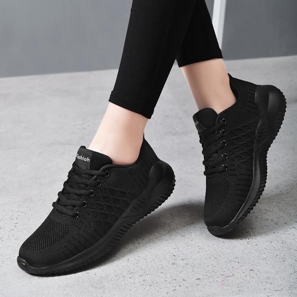 2020新款回力女鞋春秋款百搭單鞋輕便軟底學生黑色運動鞋女跑步鞋 後街五號
