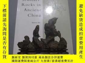 二手書博民逛書店英文原版:Scholars 罕見Rocks in Ancient China 素園石譜Y3597 Kemin