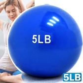 5 磅軟式沙球重力球重量藥球瑜珈球韻律球抗力球健身球訓練球復健球啞鈴加重球沙包沙袋彈力球