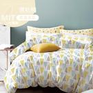 Artis - 幾何系列 雪紡棉 被套床...
