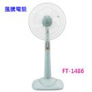 風騰14吋立扇 FT-1486 ◆ 三段風速◆ 可左右擺頭◆ 簡易俯仰角度調整◆台灣製造