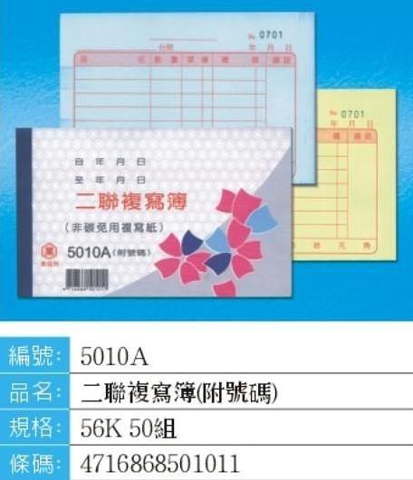 萬國牌 5010A 56K 二聯複寫單(附號碼) 免用複寫紙.複印號碼 50組 橫式(一盒20本) 9.3*15.3cm