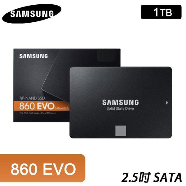 【免運費】SAMSUNG 三星 860 EVO 1TB SSD 固態硬碟(5年保固) MZ-76E1T0BW 1T