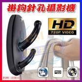 偽裝仿真掛鉤/掛勾造型DV 針孔攝影機 壁掛移動偵測/支援記憶卡/高偽度移動偵測蒐證
