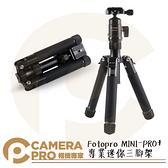 ◎相機專家◎ Fotopro MINI-PRO+ 專業迷你三腳架 攝影腳架 輕巧便攜 載重5KG 中柱反裝 公司貨