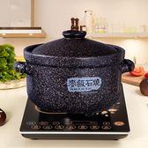 麥飯石電磁爐砂鍋專用適用煲湯鍋燉鍋陶瓷明火耐高溫家用火鍋石鍋 最後1天下殺89折