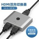 櫻邦hdmi切換器一分二分線器兩二進一出視頻電腦屏幕hdml高清4k電視二合一拖二2進1出雙向轉換顯示