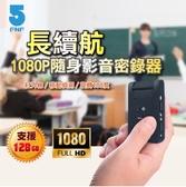 【超人百貨T】 IFIVE-隨身密錄器 新款USB錄影器 錄音器(不含記憶卡)-IF-RV007