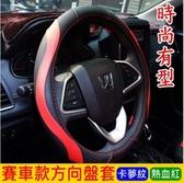 LUXGEN納智捷【M7賽車款方向盤握套】M7 ECO直套式皮套 三幅式方向盤 V7汽車保護套