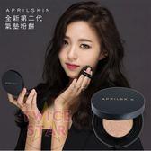 韓國 2.0最新 第二代 April Skin 魔法雪肌氣墊粉凝霜 黑盒/白盒 (15g)-LJ【K4005605】