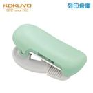 KOKUYO 國譽 T-SM400LG 夾式膠台 粉綠色/個 (適用膠帶寬度10-15mm)