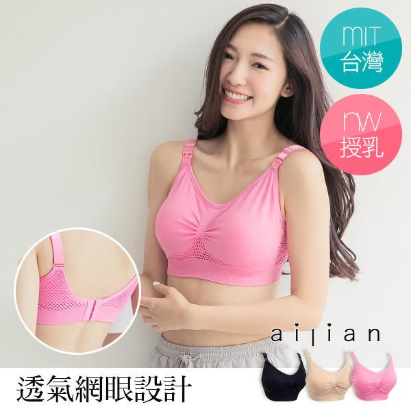 台灣製 哺乳內衣 彈性透氣網前開釦哺乳內衣 S-XL 愛戀小媽咪