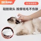 小佩貓咪按摩梳按摩器英短貓梳子脫毛貓毛清理器擼貓神器貓咪用品【蘿莉新品】